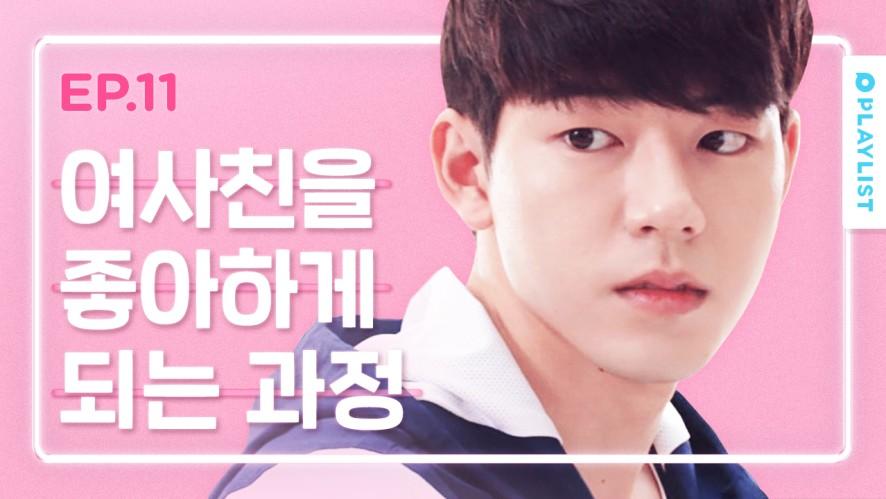 선공개)) 여사친을 좋아하게 되는 과정 [연플리 시즌3] - EP.11
