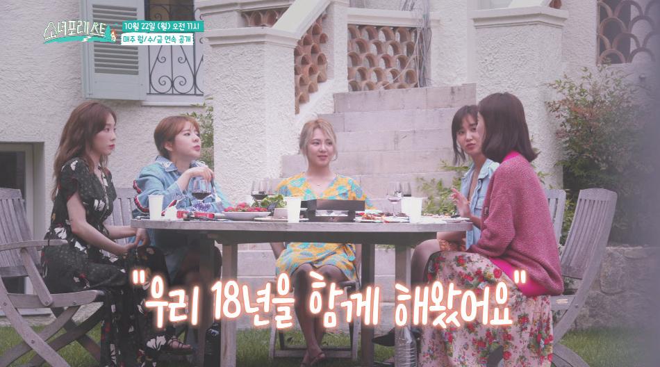 [소녀포레스트ㅣGIRLS FOR REST]Preview08.어느덧 찾아온 소녀포레스트와의 이별