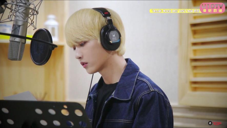 U10TV ep 220 - 선율, 환희, 웨이의 '미스 마:복수의 여신' OST 'Flower' 녹음 현장!