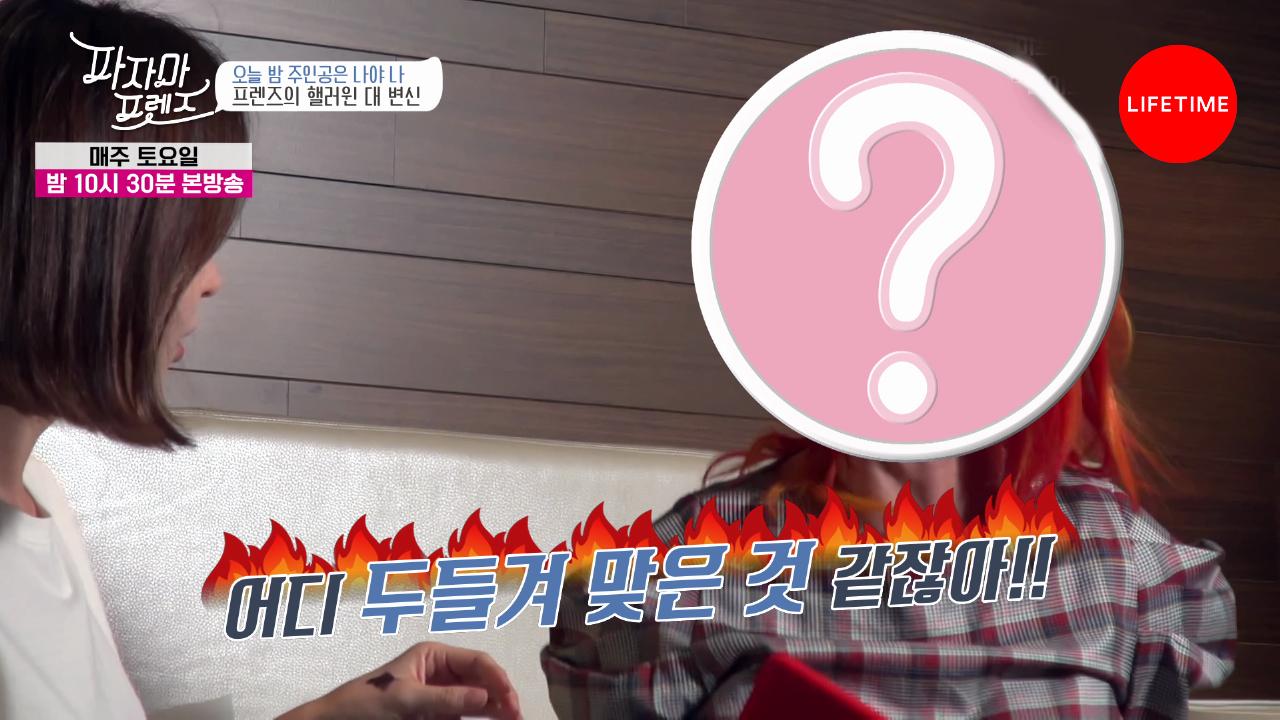 (선공개) 지효를 경악하게 만든 구재이표 메이크업 미리 공개! [파자마 프렌즈]