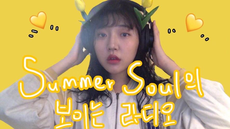Summer Soul의 보이는 라디오