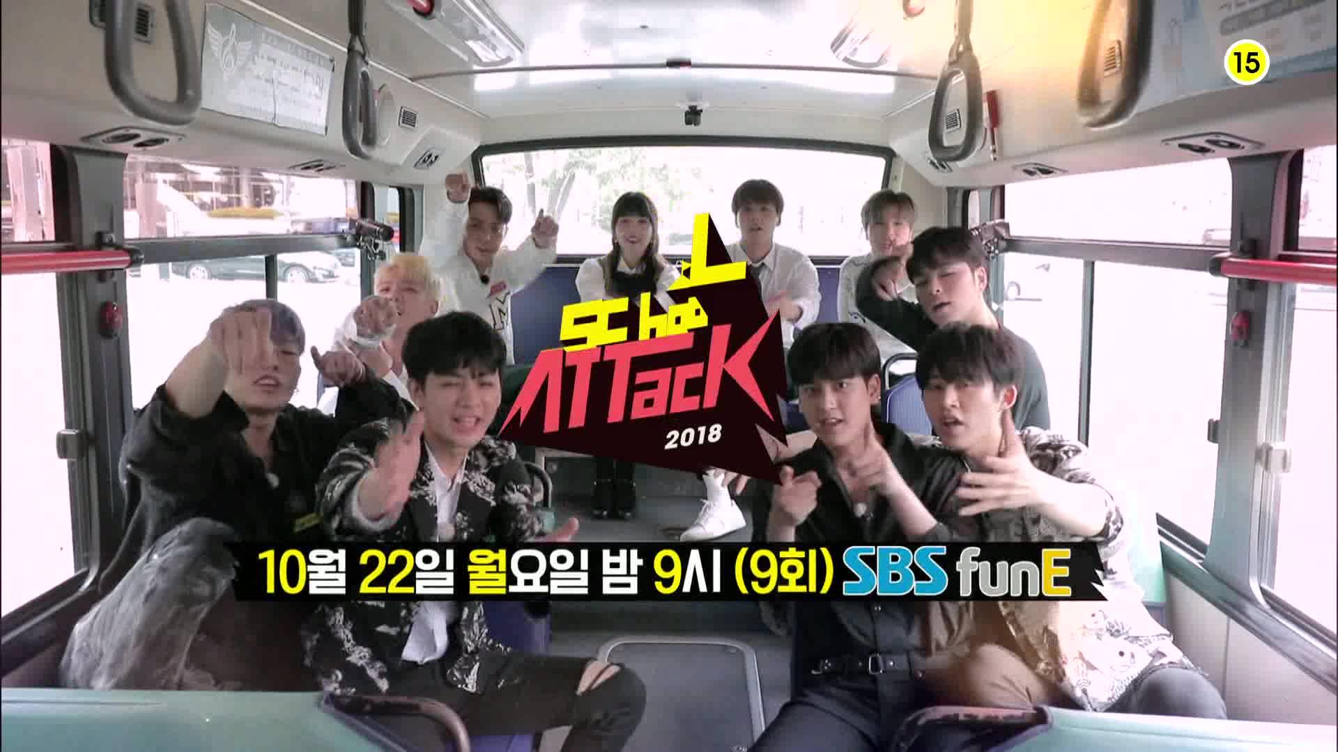 스쿨어택 2018 2학기 첫 주자는 iKON!