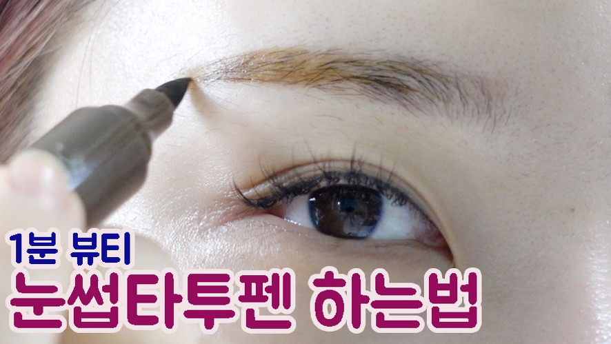 [1분팁] #눈썹타투펜하는법 #1분팁 #How to use an eyebrow tattoo pen #One minute tip