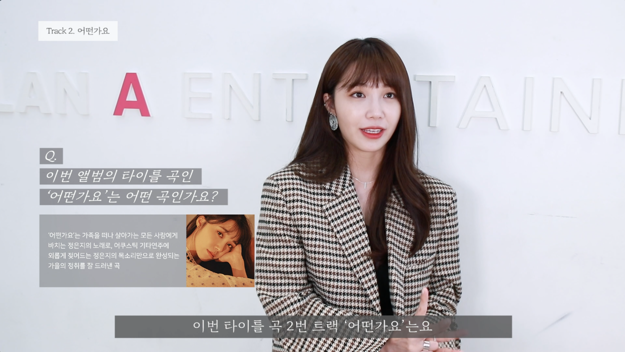 Jeong Eun Ji(정은지) 3rd Mini Album [혜화(暳花)] Commentary 1편