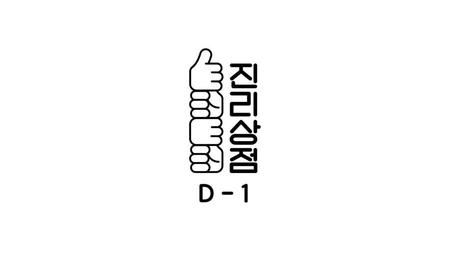 [진리상점│Jinri Market] Teaser. 진리상점 오픈 D-1
