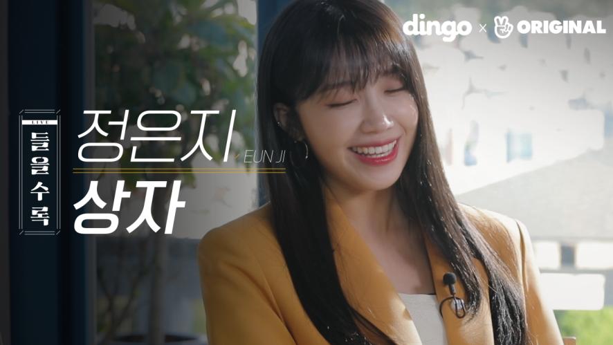 (멍믕지주의!!) 정은지 꿀보이스 들려주는 '상자' 라이브! / [들을수록] Jeong Eun Ji - The Box