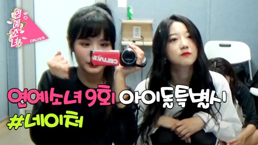 [셀럽티비/연예소녀] EP9. 아이돌특별시 - 네이처 (ENG SUB)