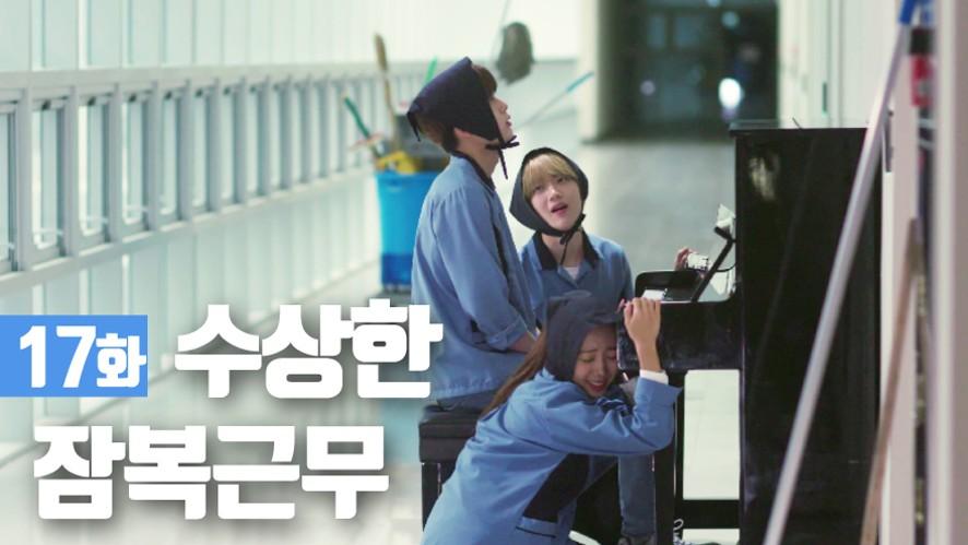 악동탐정스 시즌2 17화 <스나이퍼 예매사건 Ⅴ>