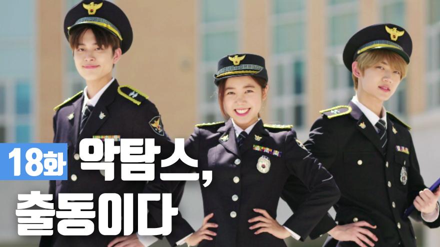 악동탐정스 시즌2 18화 <스나이퍼 예매사건 Ⅵ>