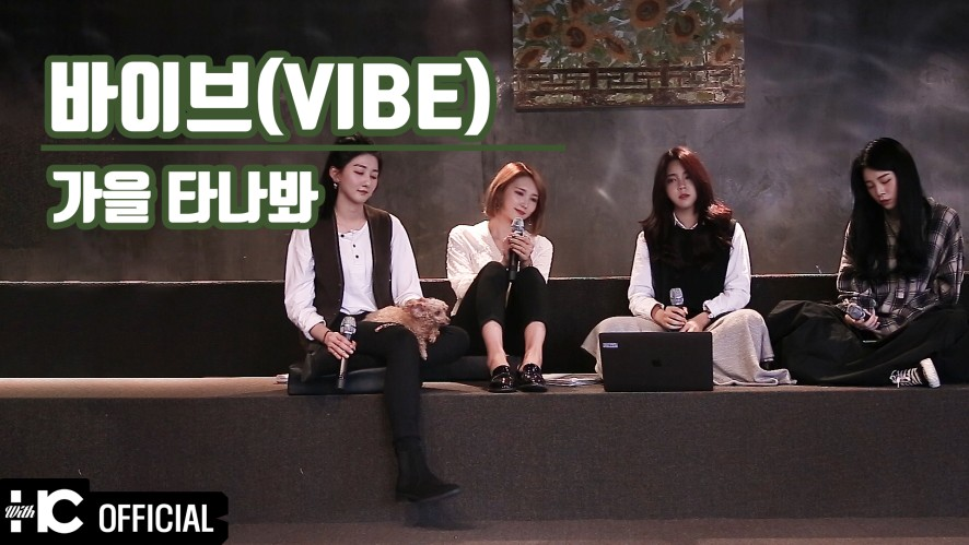 "[ABRY] 바이브(VIBE) - ""가을타나봐"""