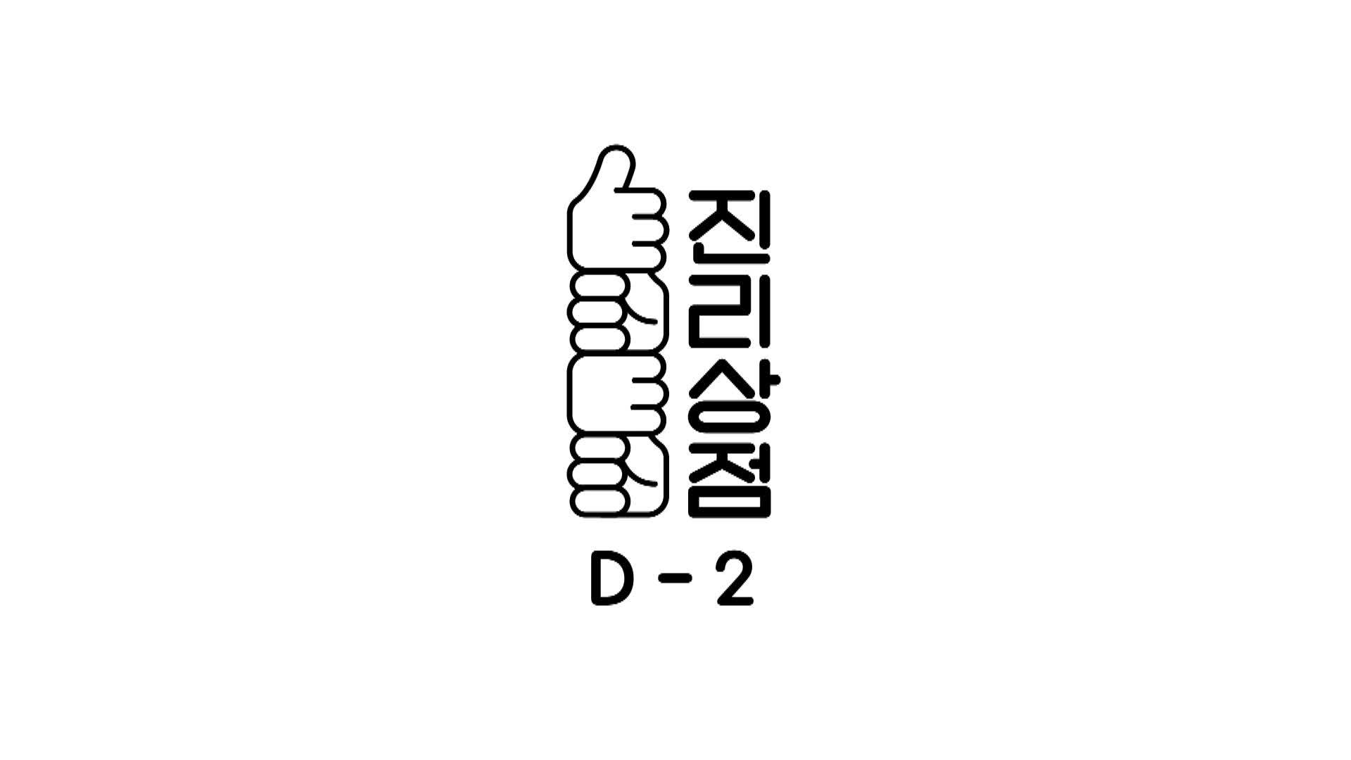 [진리상점│Jinri Market] Teaser. 진리상점 오픈 D-2