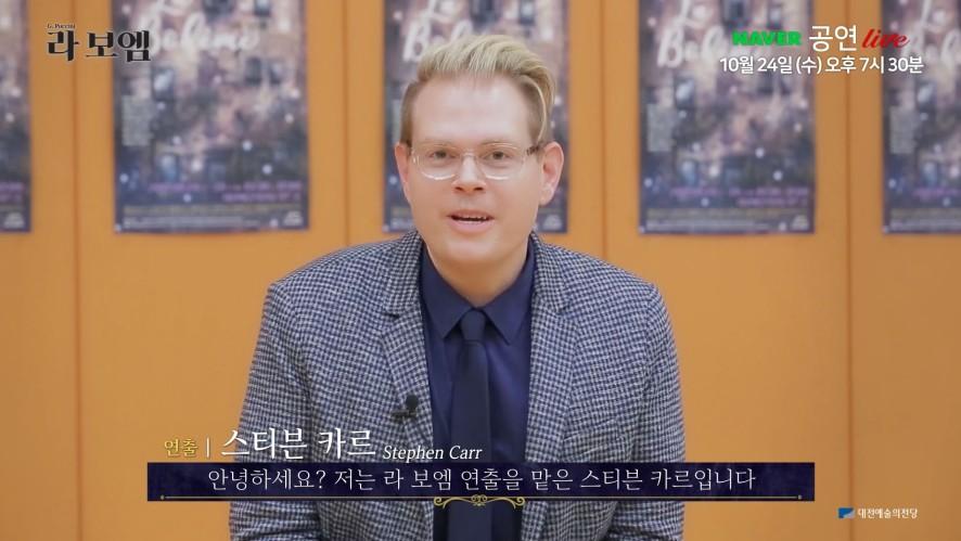 [예고] 대전예술의전당 개관 15주년 오페라 <라보엠> 공연실황