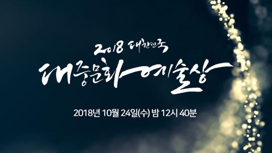 [REPLAY] 2018 대한민국 대중문화예술상 방송 생중계