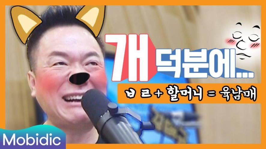 박력 넘쳤던 할머니의 신혼일기♡ 컬투쇼 웃긴 사연 <컬투쑈X모비딕> 3회