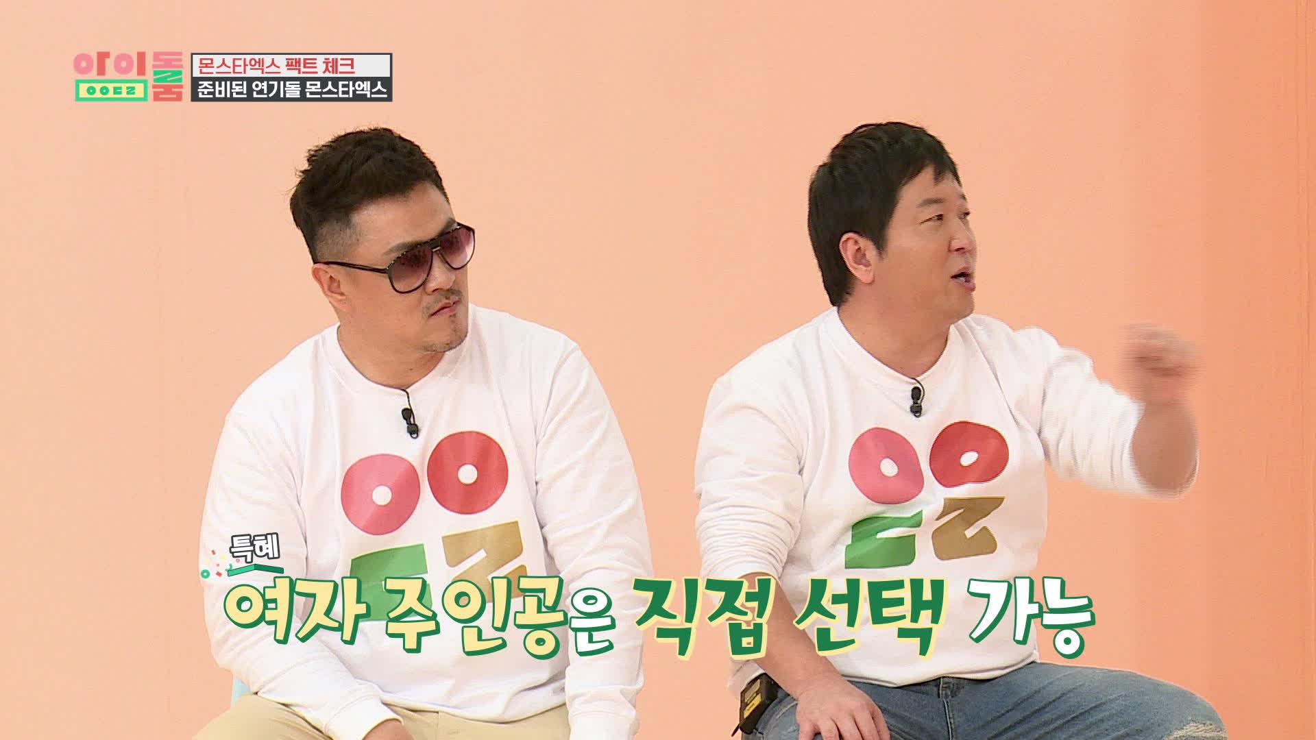 """아이돌룸(IDOL ROOM) 24회 - 준비된 연기돌(?) 몬스타엑스 기현 """"연기를 하기 위해 태어났다!"""" Kihyun, """"I was born to act!"""""""