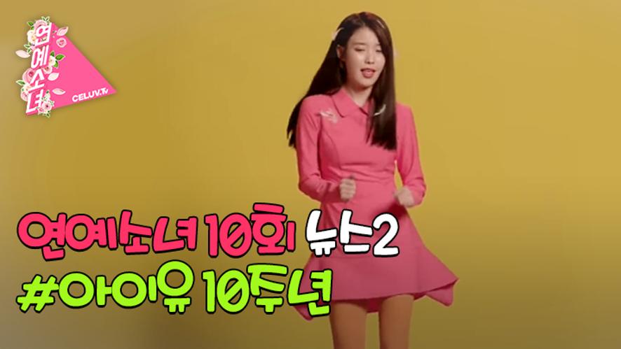 [셀럽티비/연예소녀] EP10. 소녀의 연예뉴스2 - 아이유 10주년 (ENG SUB)