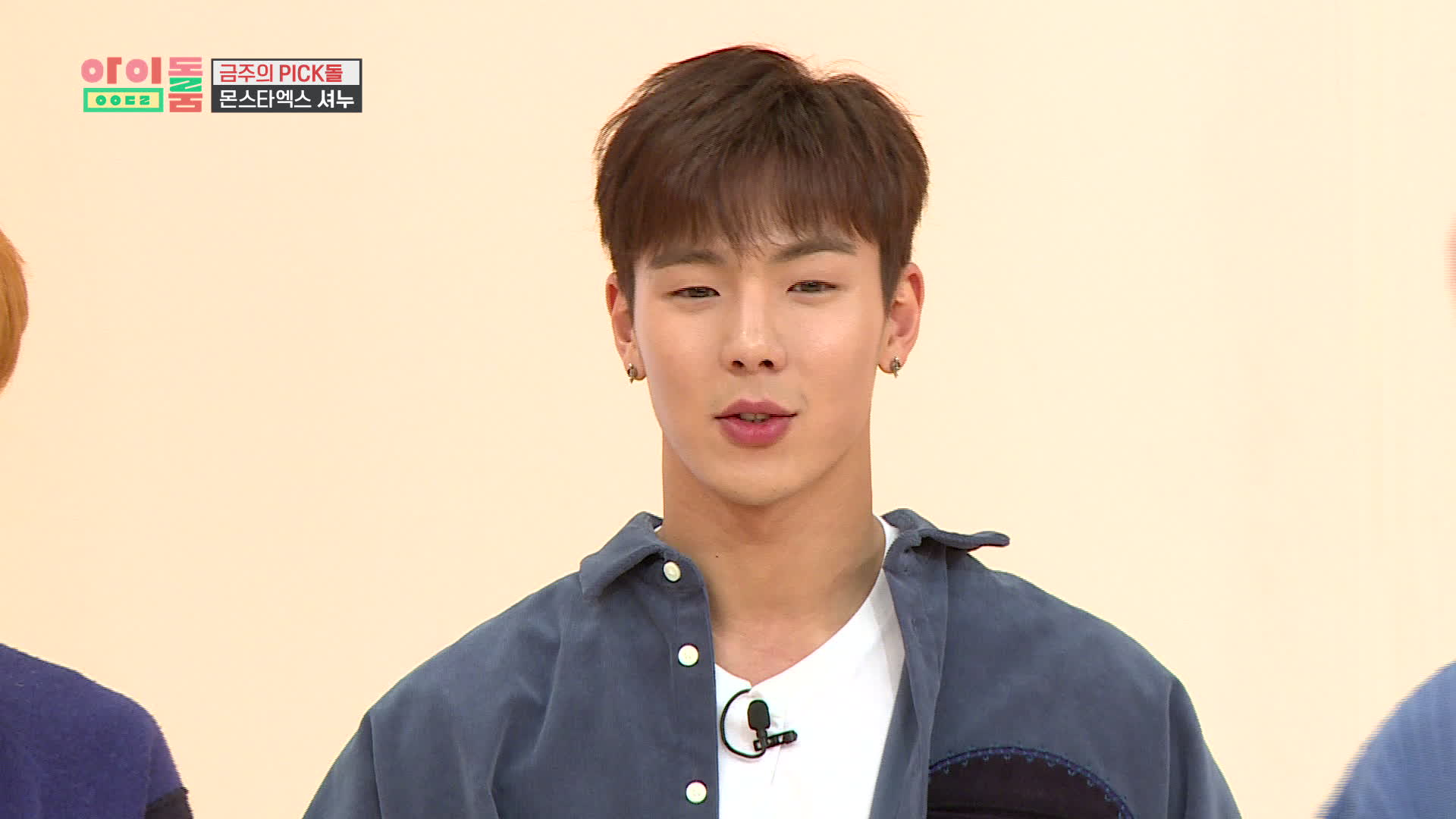 아이돌룸(IDOL ROOM) 24회 손현웃CAM - 픽돌 탄생의 순간! Shownu CAM - The moment of pick-dol's birth