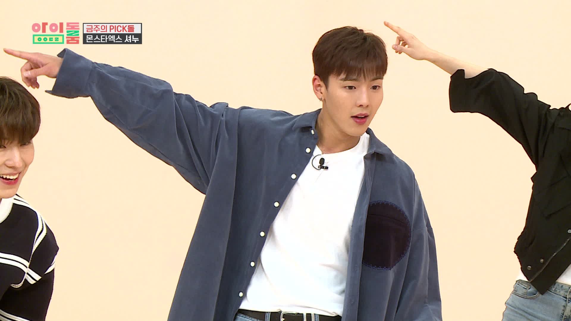 "아이돌룸(IDOL ROOM) 24회 손현웃CAM - 'Shoot Out' 나노댄스♬ Shownu CAM - ""Shoot Out"" nano dance"