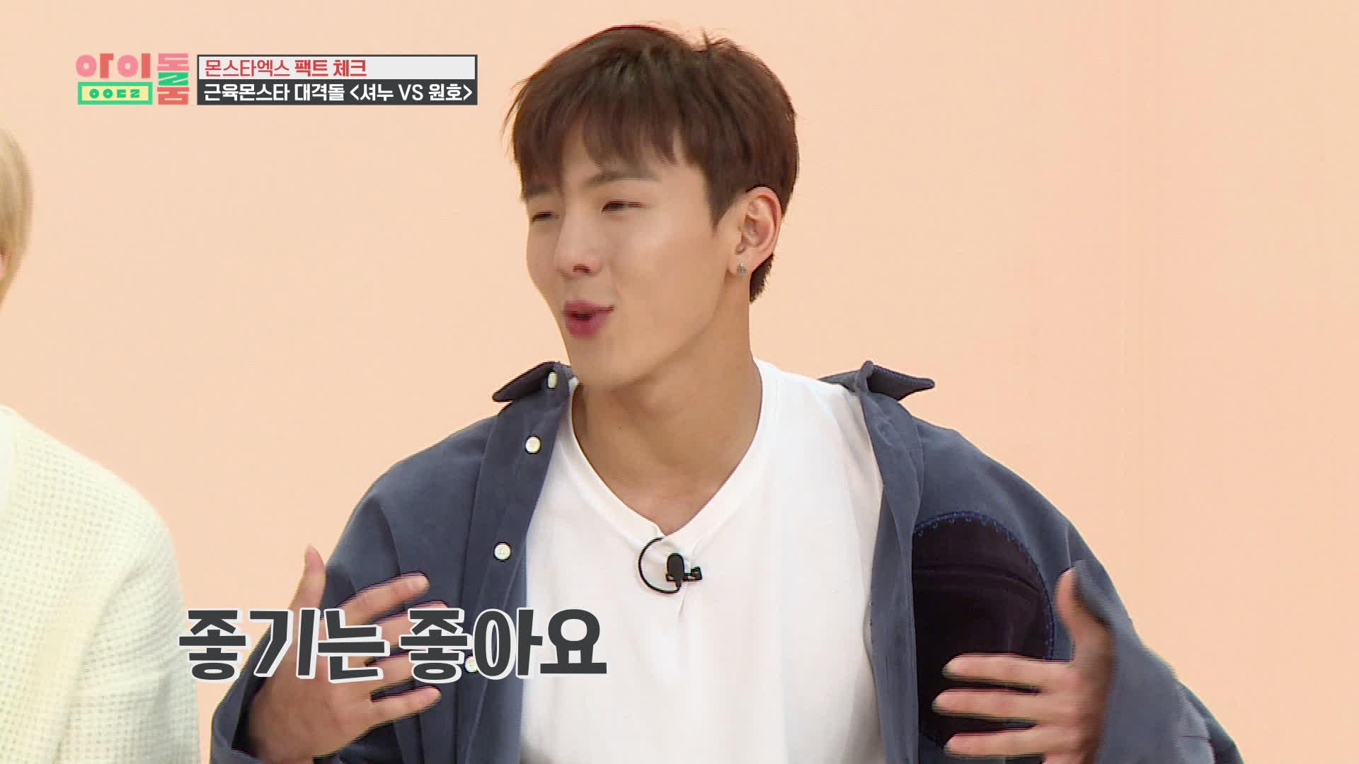 아이돌룸(IDOL ROOM) 24회 - 셔누 vs 원호, 진정한 근육 최강자는?! Shownu vs Wonho, who is the muscle king?