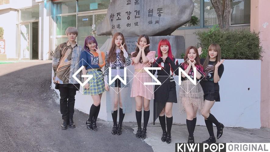 [GWSN BEHIND SCENE] 공원소녀 GWSN 버스킹 프로젝트 @금천고등학교