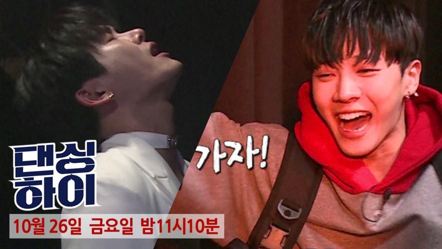 [댄싱하이/8회 예고] 마지막 무대 그리고 최종 우승 팀이 공개됩니다! / Dancinghigh Ep#8 10.26 (Fri) 11:10 pm @KBS2