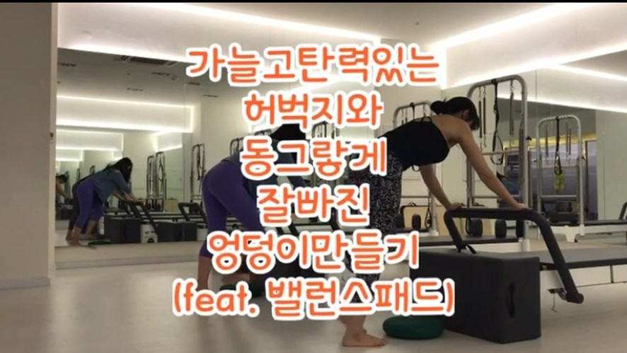 예쁜다리 & 애플링 두른 엉덩이 만들기
