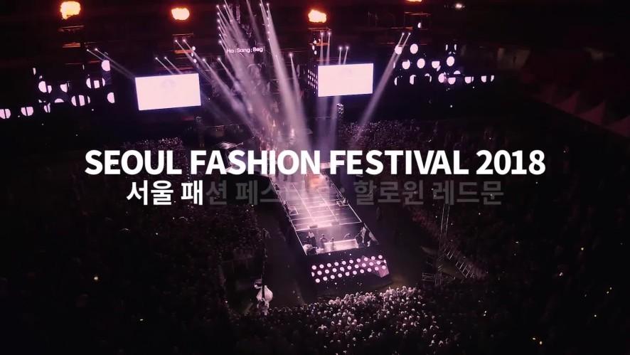 [TEASER] SEOUL FASHION FESTIVAL 2018 서울패션페스티벌 LIVE OCT 27 5PM  KST