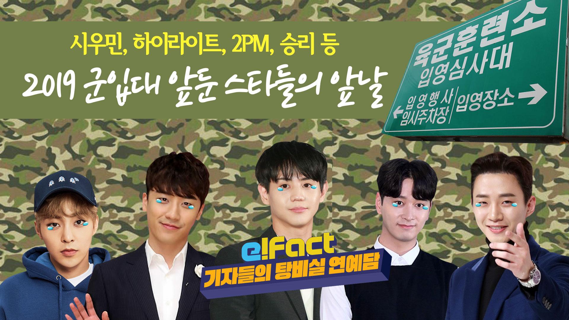 시우민, 하이라이트, 2PM, 승리 등 2019 군입대 앞둔 스타들의 앞날