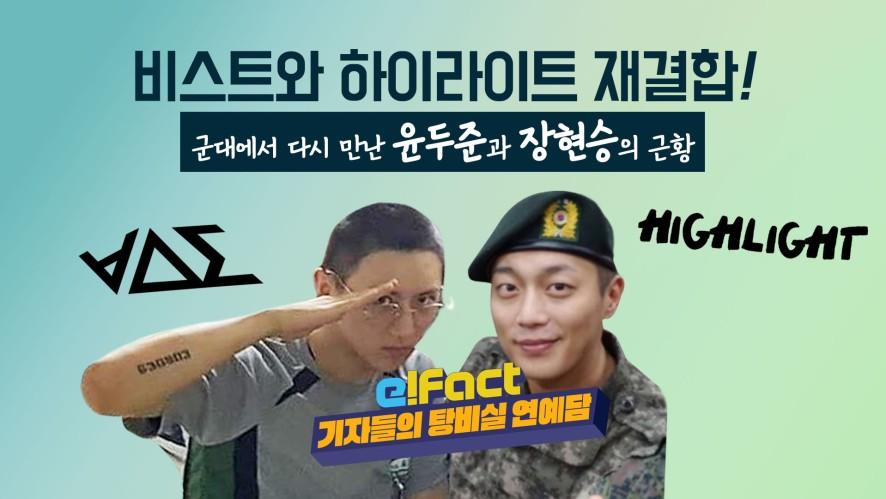 비스트와 하이라이트 재결합! 군대에서 다시 만난 윤두준과 장현승의 근황