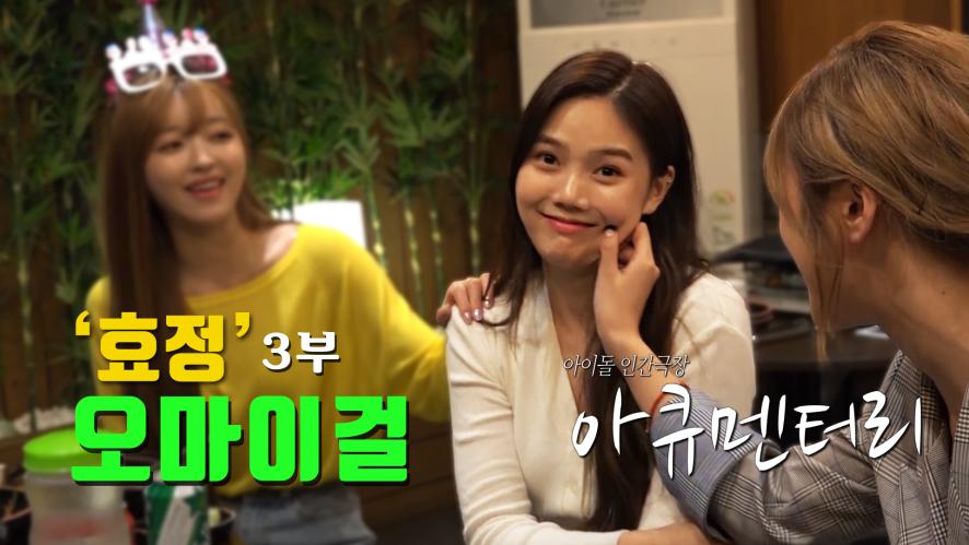 [아큐멘터리] 불꽃처럼 빛나는 오마이걸 '효정' 3부