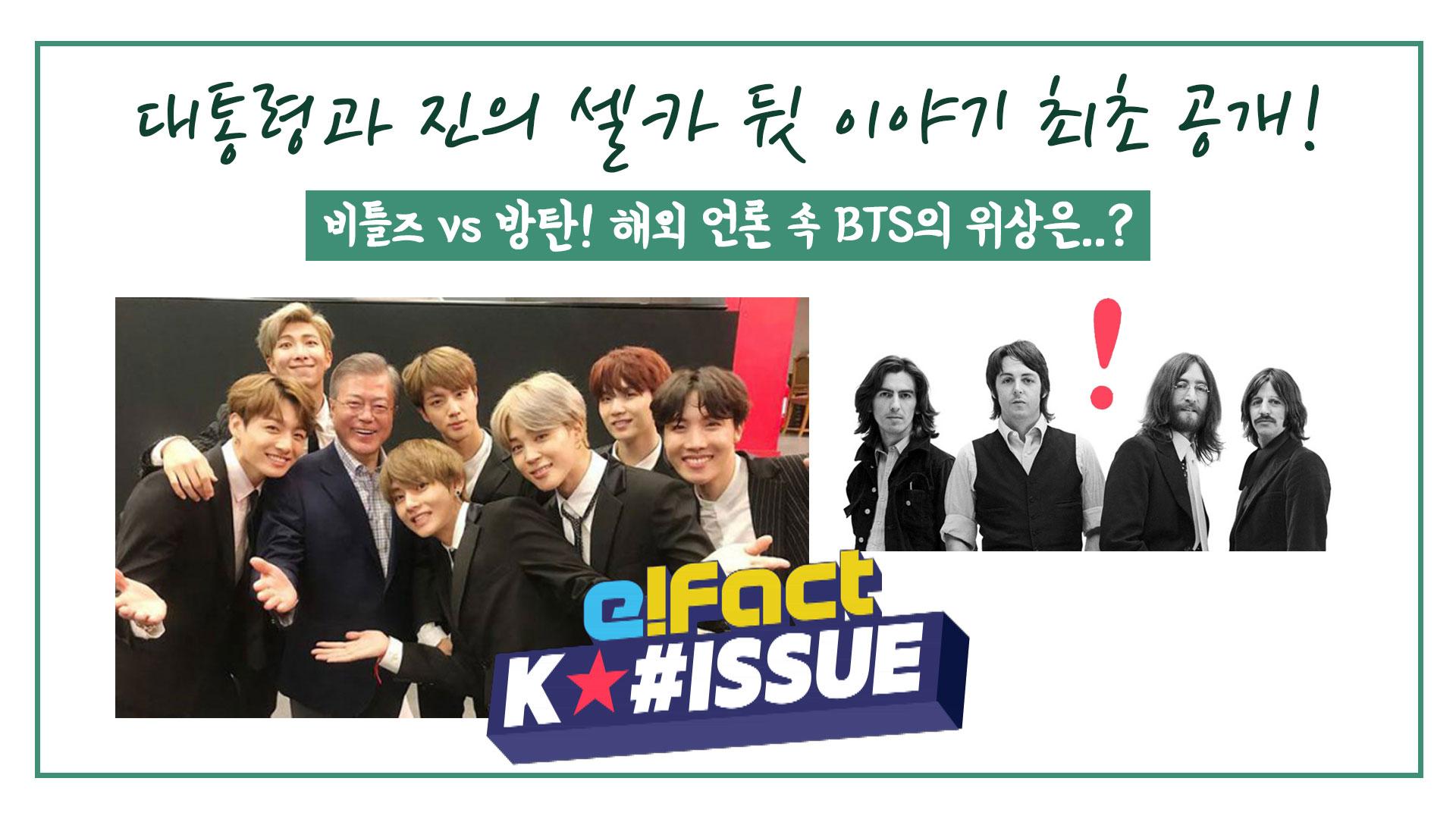 대통령과의 진의 셀카 뒷 이야기 최초 공개! 비틀즈 VS 방탄! 해외 언론 속 BTS의 위상은...?