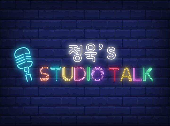 정욱쓰 Studio Talk~~