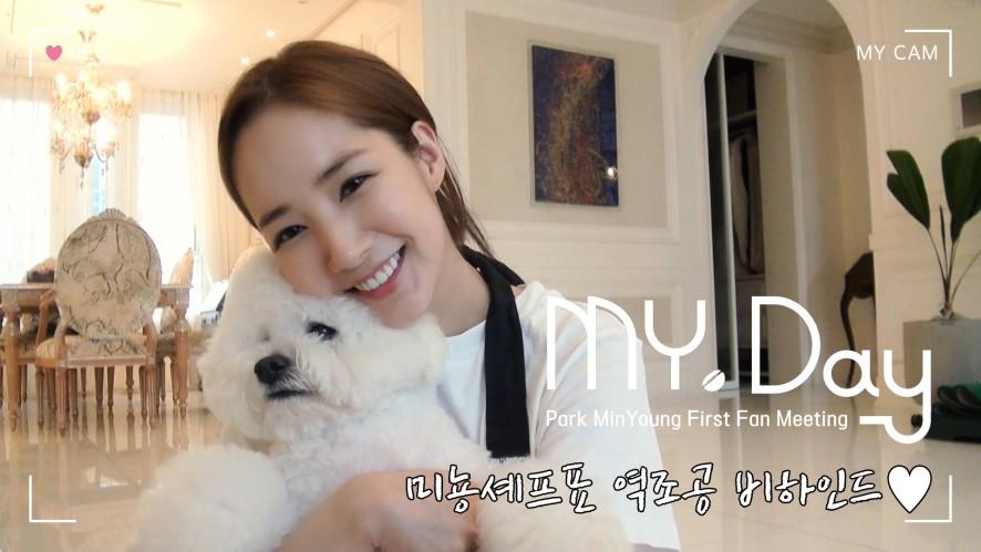 [박민영] 미뇽셰프표 'MY DAY' 역조공 비하인드♥
