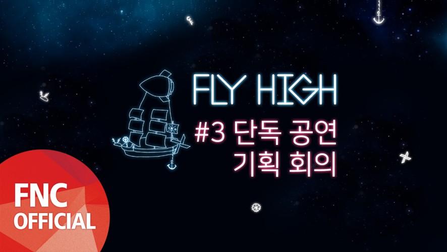 FLY HIGH #3 단독 공연 기획 회의