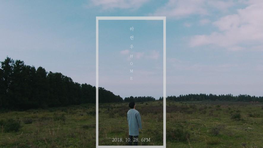 하현우(Ha Hyun Woo) - Home M/V teaser 1