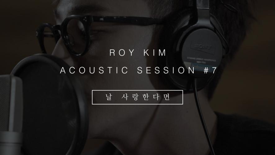 로이킴 Roy Kim - 날 사랑한다면 (Original) ACOUSTIC SESSION #7
