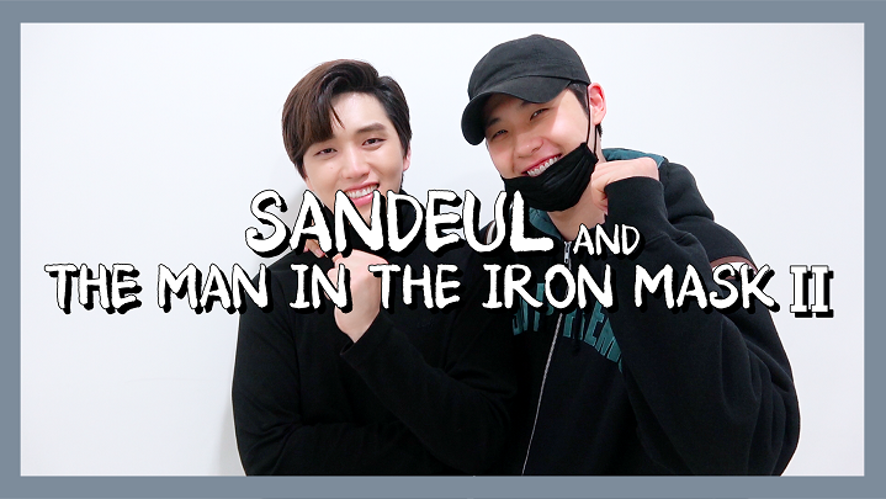 [BABA Special Clip] SANDEUL AND THE MAN IN THE IRON MASKⅡ