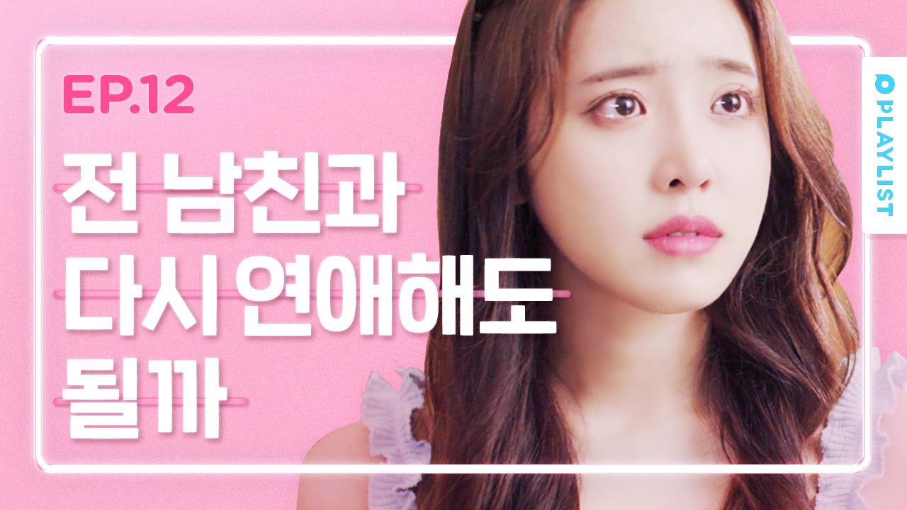 선공개)) 전 남친과 다시 연애해도 될까 [연플리 시즌3] - EP.12