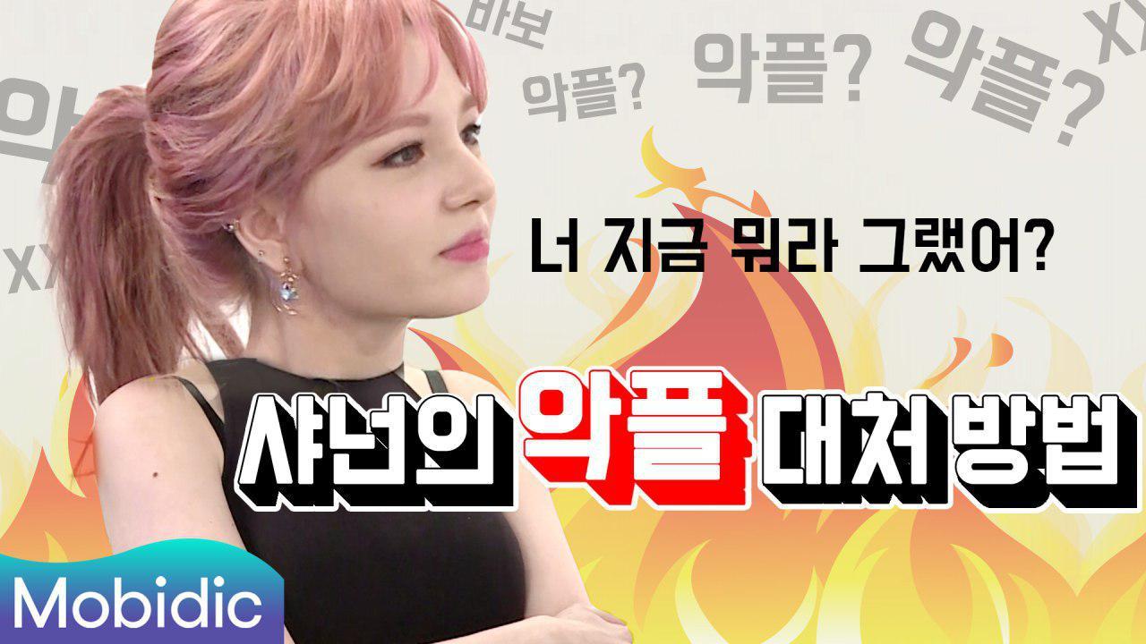 연예인들의 악플 대처법 <세젤퀴> 3회
