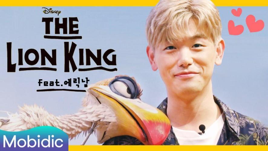 뮤지컬 '라이온 킹' 배우들도 심쿵한 에릭남의 매력 <99초 리뷰> 82회 뮤지컬 라이온 킹 편