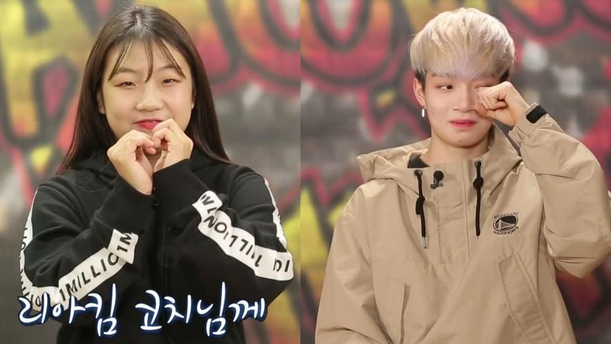[8회 선공개] 리아킴코치님께 영상편지♡  <댄싱하이> / DancingHigh @KBS2 Fri 11:10 PM
