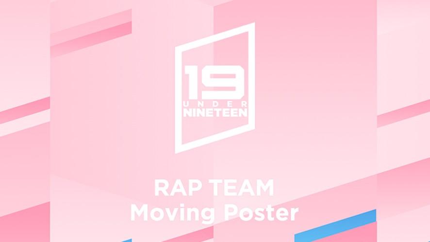 언더 나인틴 (Under Nineteen) 랩 팀 참가자 무빙 포스터