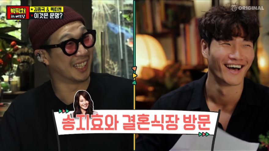 빅픽처 스페셜시즌 EP 24_종국&지효 결혼설의 전말은!?