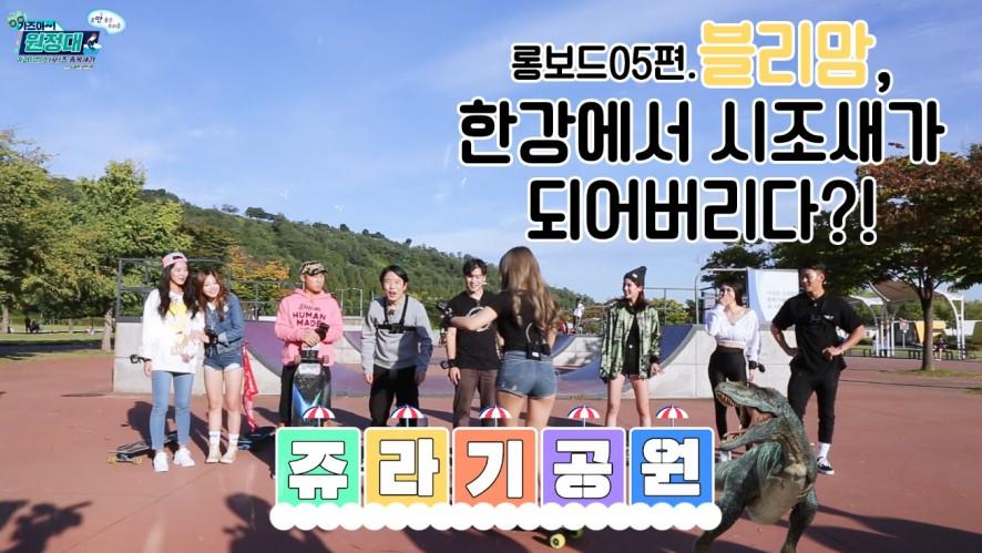 가즈아원정대 4화'롱보드 편'05.블리맘, 한강에서 시조새가 되어버리다?!