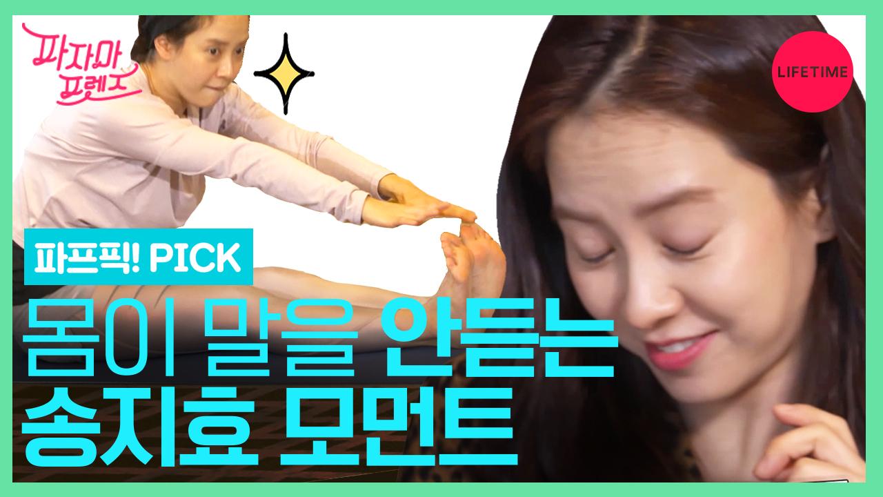 송지효에게 폭풍공감되는 집순이 모먼트 PICK [파자마프렌즈:파프픽]
