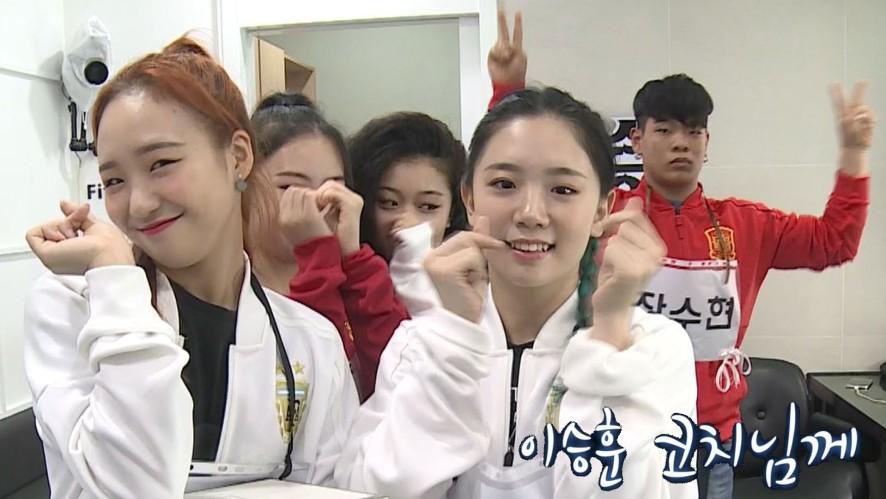 [8회 선공개] 이승훈코치님께 영상편지♡  <댄싱하이> / DancingHigh @KBS2 Fri 11:10 PM