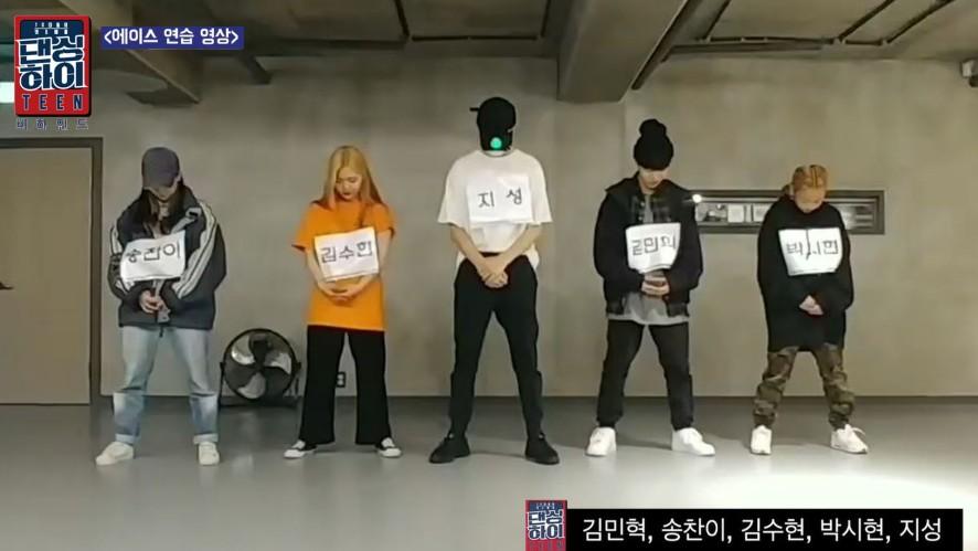 [비하인드/연습] 댄싱하이 팀 에이스 연습영상 <댄싱하이> / DancingHigh @KBS2 Fri 11:10 PM