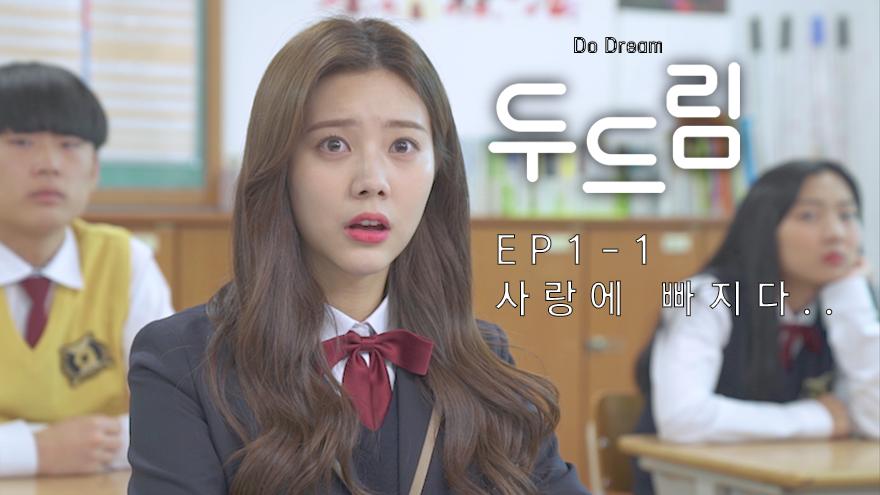두드림(Do Dream) EP1-1 사랑에 빠지다..