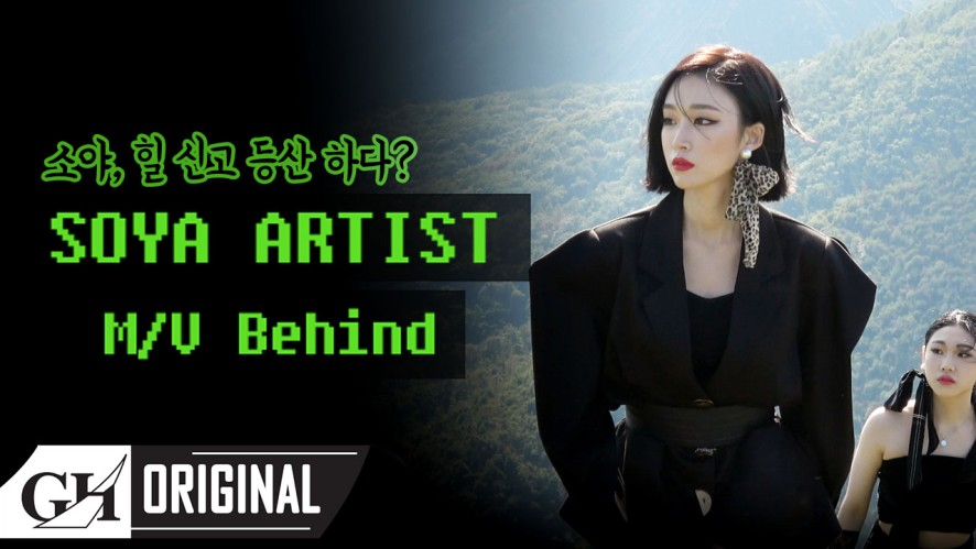 SOYA(소야) 1st Mini Album 'Artist' M/V behind ep.1