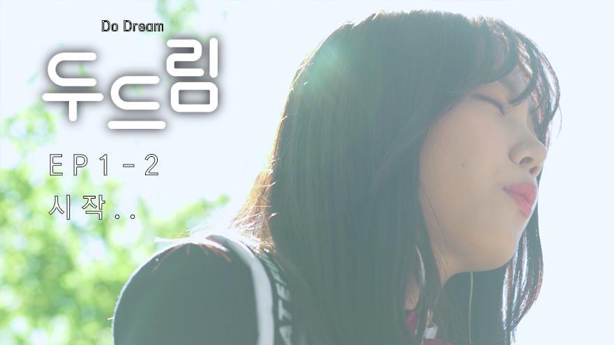 두드림(Do Dream) EP1-2. 시작...